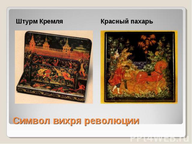 Штурм КремляКрасный пахарь Символ вихря революции