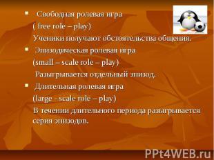 Свободная ролевая игра ( free role – play) Ученики получают обстоятельства общен