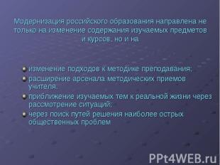 Модернизация российского образования направлена не только на изменение содержани