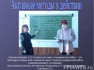 Активные методы в действииУрок-интеграция в 11 А классе на тему: «Гражданская во