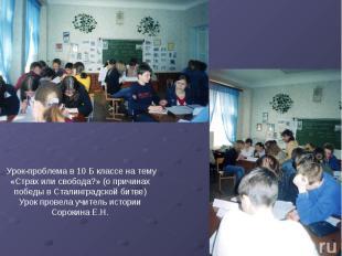 Урок-проблема в 10 Б классе на тему «Страх или свобода?» (о причинах победы в Ст