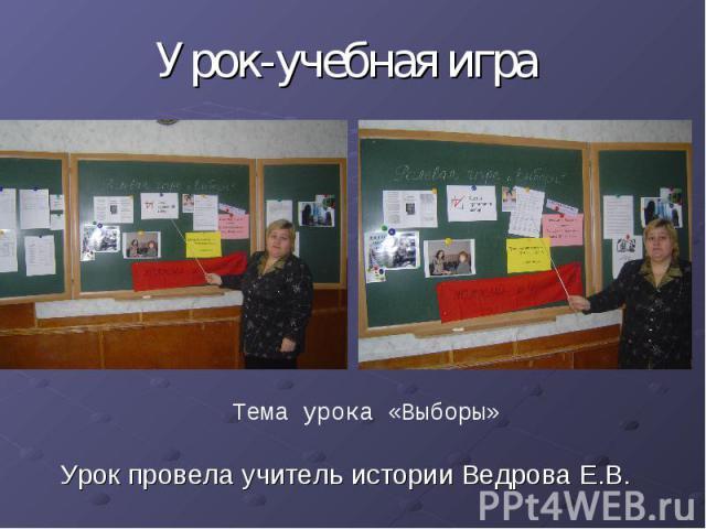 Урок-учебная играУрок провела учитель истории Ведрова Е.В.