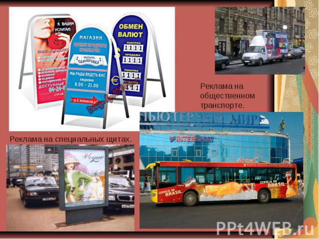 Курсовая работа реклама на транспорте 9964