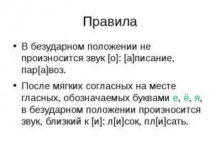 ПравилаВ безударном положении не произносится звук [о]: [а]писание, пар[а]воз.По