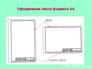 Оформление листа формата А4.