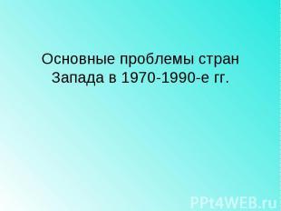 Основные проблемы стран Запада в 1970-1990-е гг