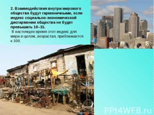 2. Взаимодействия внутри мирового общества будут гармоничными, если индекс социа