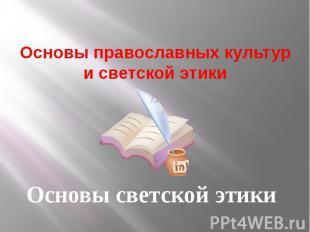 Основы православных культур и светской этики Основы светской этики