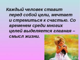 Каждый человек ставит перед собой цели, мечтает и стремиться к счастью. Со време