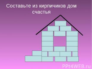 Составьте из кирпичиков дом счастья