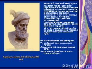 Вершиной мировой литературы является поэма «Шахнаме» персидского и таджикского п