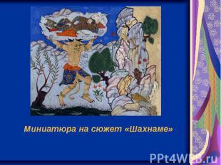Миниатюра на сюжет «Шахнаме»
