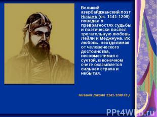 Великий азербайджанский поэт Низами (ок. 1141-1209) поведал о превратностях судь
