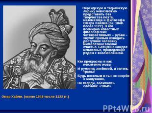 Персидскую и таджикскую лирику невозможно представить без творчества поэта, мате