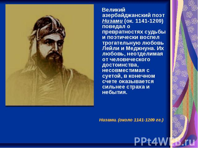 Великий азербайджанский поэт Низами (ок. 1141-1209) поведал о превратностях судьбы и поэтически воспел трогательную любовь Лейли и Меджнуна. Их любовь, неотделимая от человеческого достоинства, несовместимая с суетой, в конечном счете оказывается си…