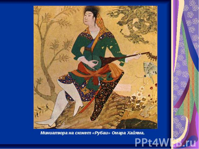 Миниатюра на сюжет «Рубаи» Омара Хайяма.