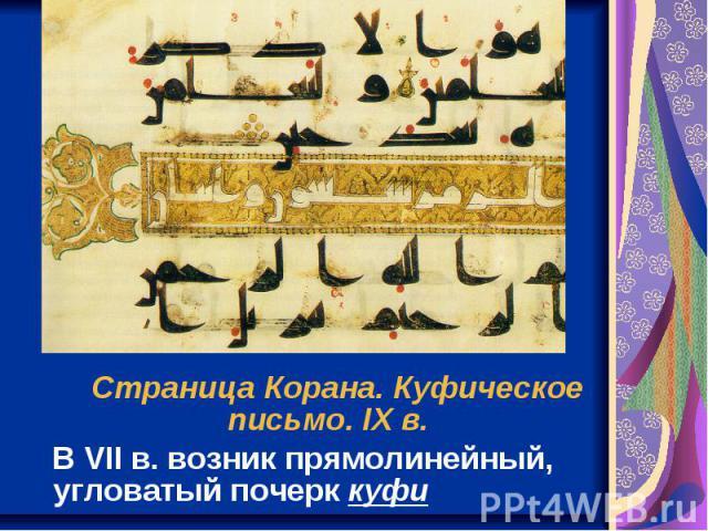 Страница Корана. Куфическое письмо. IX в. В VII в. возник прямолинейный, угловатый почерк куфи
