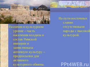 Различия в культурном уровне – часть населения входила в состав Римской империи