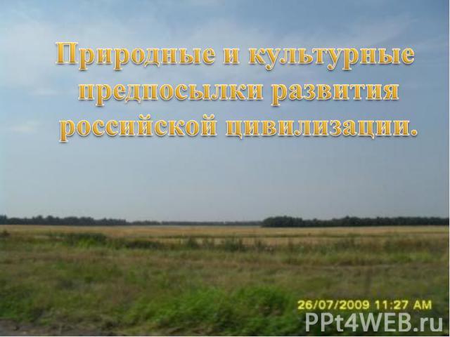 Природные и культурные предпосылки развития российской цивилизации.
