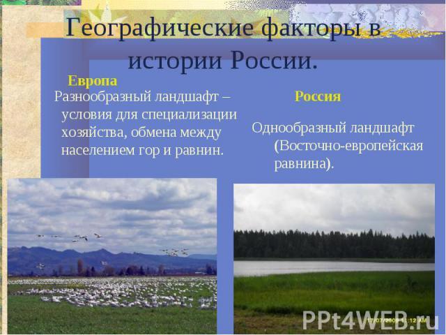 Географические факторы в истории России. Разнообразный ландшафт – условия для специализации хозяйства, обмена между населением гор и равнин.Однообразный ландшафт (Восточно-европейская равнина).