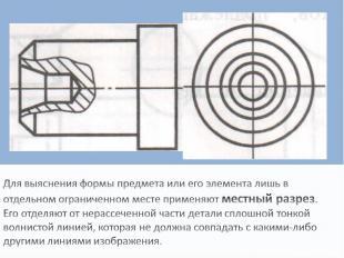 Для выяснения формы предмета или его элемента лишь в отдельном ограниченном мест