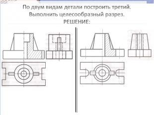По двум видам детали построить третий. Выполнить целесообразный разрез.РЕШЕНИЕ: