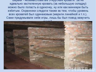 Бараки - незамысловатые 3-ярусные кровати. За не идеально застеленную кровать (з
