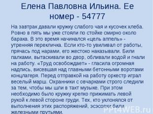Елена Павловна Ильина. Ее номер - 54777На завтрак давали кружку слабого чая и ку