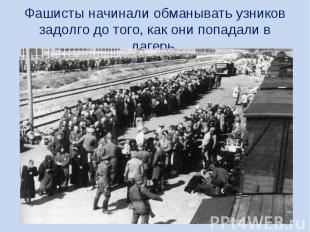 Фашисты начинали обманывать узников задолго до того, как они попадали в лагерь.