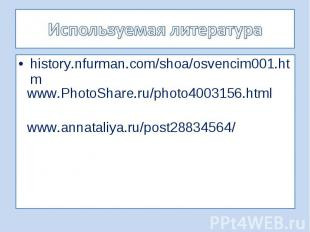 Используемая литератураwww.PhotoShare.ru/photo4003156.html history.nfurman.com/s