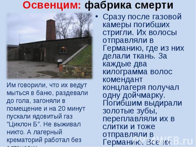 Освенцим: фабрика смертиИм говорили, что их ведут мыться в баню, раздевали до гола, загоняли в помещение и на 20 минут пускали ядовитый газ
