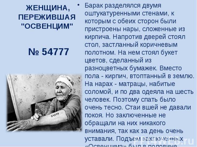 ЖЕНЩИНА, ПЕРЕЖИВШАЯ