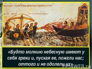 «Будто молнию небесную имеют у себя греки и, пуская ее, пожгли нас; оттого и не