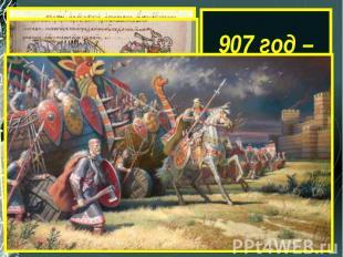 907 год – поход на Царьград