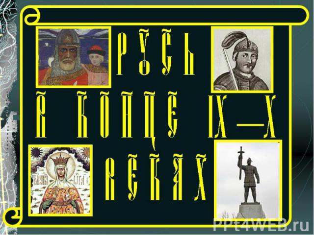 Русь в конце IX - XX веках