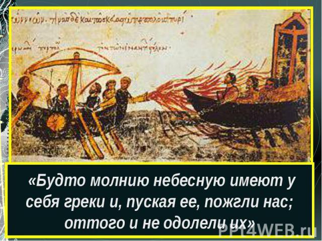 «Будто молнию небесную имеют у себя греки и, пуская ее, пожгли нас; оттого и не одолели их»