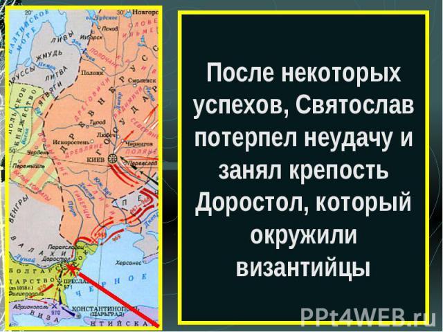 После некоторых успехов, Святослав потерпел неудачу и занял крепость Доростол, который окружили византийцы