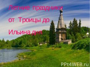 Летние праздники от Троицы до Ильина дня