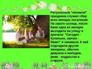 """Ритуальным """"начином"""" праздника служил сбор всех женщин поселения. На закате солн"""