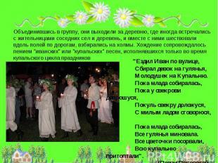 Объединившись в группу, они выходили за деревню, где иногда встречались с житель