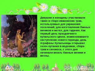 Девушки и женщины участвовали также в сборе ивановских трав, используемых для ук