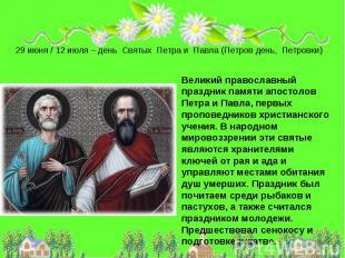 29 июня / 12 июля – день Святых Петра и Павла (Петров день, Петровки)Великий пра