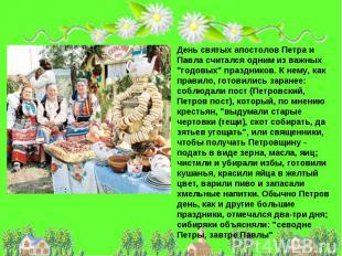 """День святых апостолов Петра и Павла считался одним из важных """"годовых"""" празднико"""