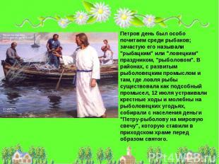 """Петров день был особо почитаем среди рыбаков; зачастую его называли """"рыбацким"""" и"""