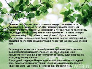 """Считали, что Петров день открывает вторую половину лета: """"С Петрова дня - красно"""