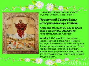 С началом страды (уборки хлебов) служили молебны пред иконой Пресвятой Богородиц