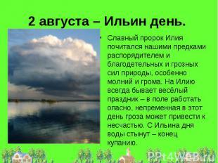 2 августа – Ильин день. Славный пророк Илия почитался нашими предками распорядит