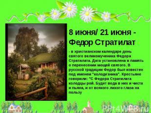 8 июня/ 21 июня - Федор Стратилат - в христианском календаре день святого велико
