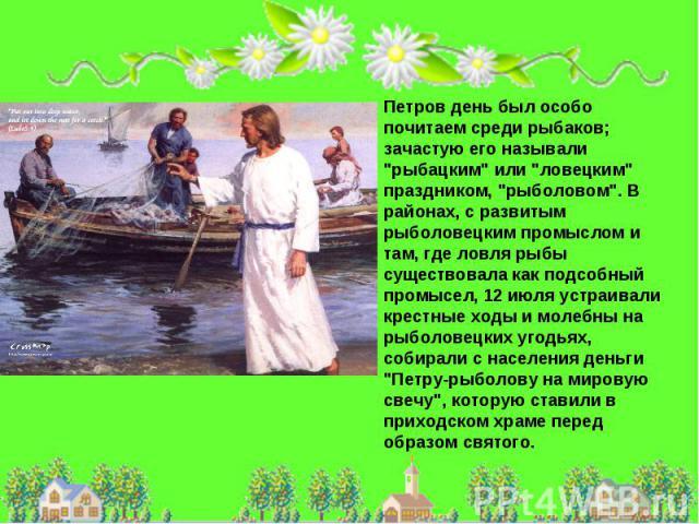 Петров день был особо почитаем среди рыбаков; зачастую его называли