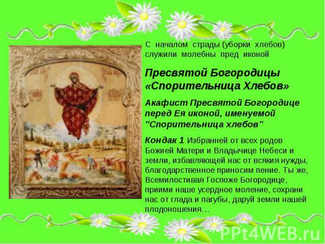 С началом страды (уборки хлебов) служили молебны пред иконой Пресвятой Богородицы «Спорительница Хлебов»Акафист Пресвятой Богородице перед Ея иконой, именуемой